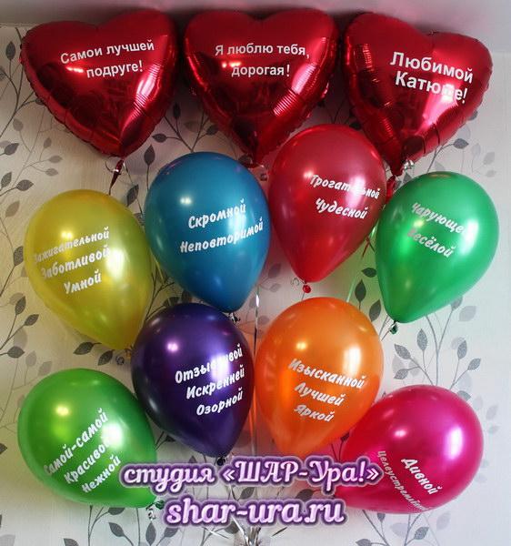 Поздравления на каждый шарик 543