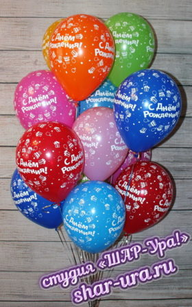 латексные шары с днем рождения