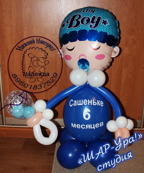 малыш с погремушкой из шаров