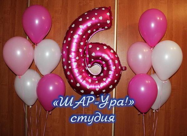 цифра 6 с шарами