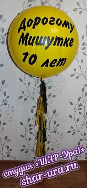 метровый шар купить тассел