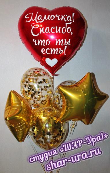 шары с надписью