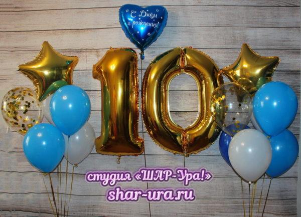 шары цифры 10