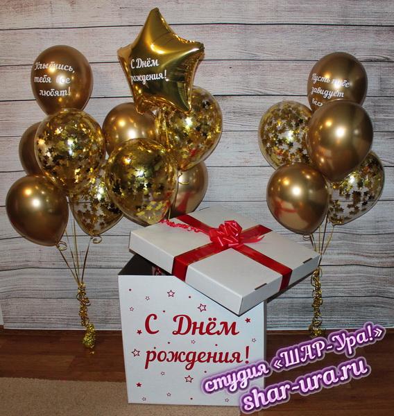коробка с вылетающими шарами