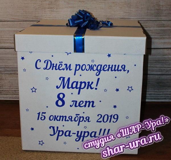 большая коробка с шарами