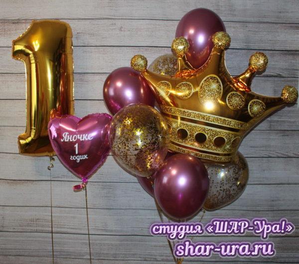 королевский набор из шаров