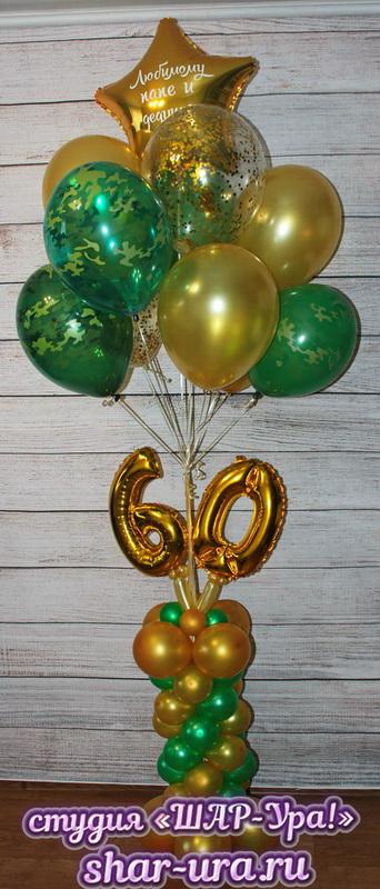 стойка с цифрами золотые и зеленые шары