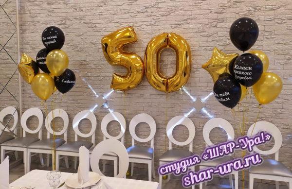 юбилей 50 золотые шары