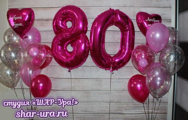 юбилей 80 лет из шаров