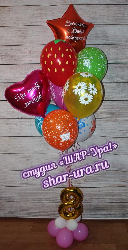 день рождения шары 8 лет