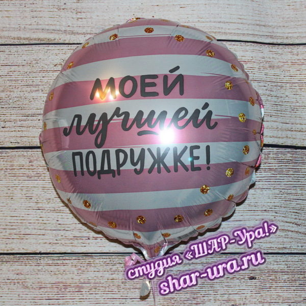 шар для подружки