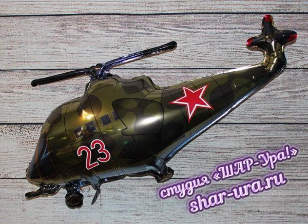 вертолет военный шар