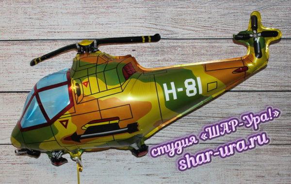 вертолет шар