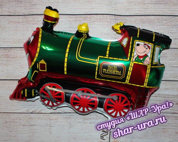 шар поезд с игрушками