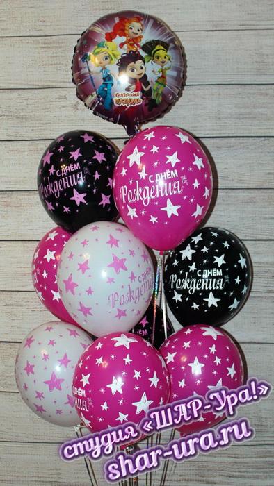 шары с днем рождения звезды