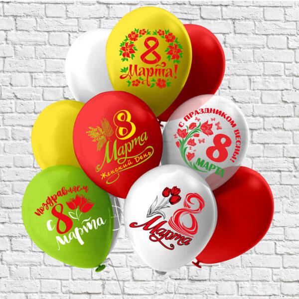шары с надписью 8 марта