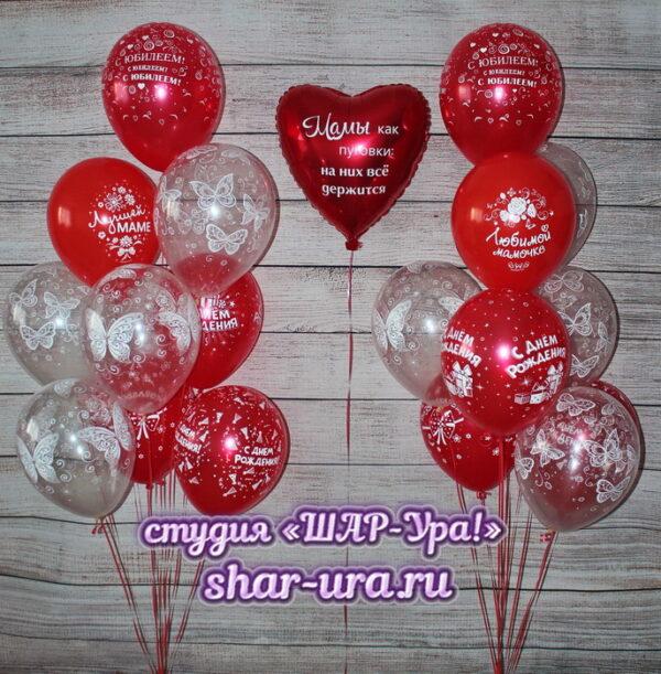 шары красные и прозрачные