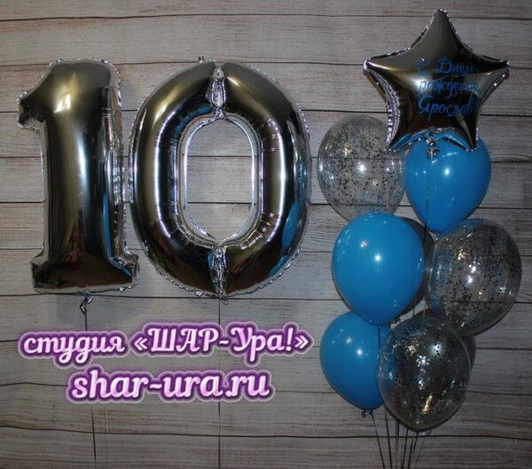шары на 10 лет