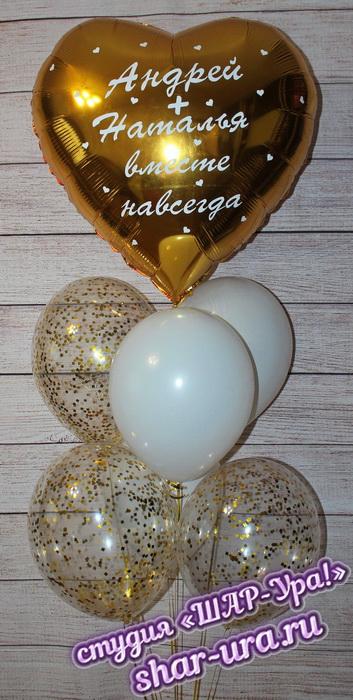 шары на годовщину свадьбы
