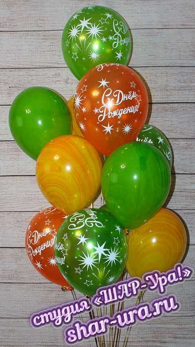 шары зеленый с оранжевым