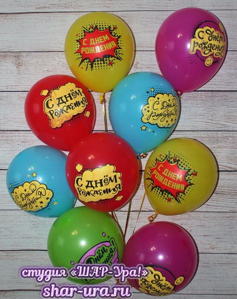 яркие шары на день рождения