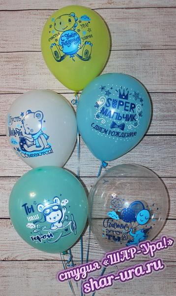 шары для маленького мальчика