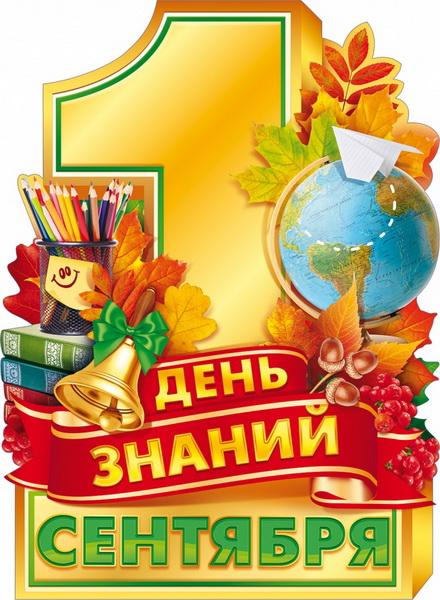 плакат день знаний