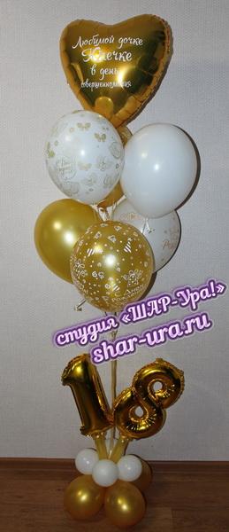 шары бело-золотые