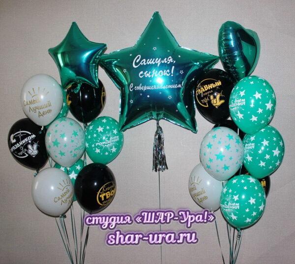 шары бирюзовые на день рождения