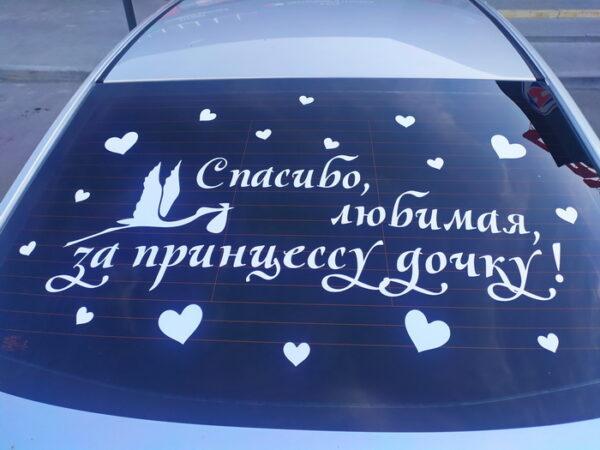 наклейка на машину спасибо за дочку